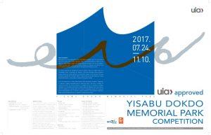 0001.jpg Competencia Internacional de Arquitectura 2017 Yisabu Dokdo Memorial Park